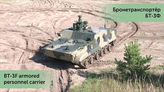The BT-3F armored personnel carrier is intended for the Marine Corps