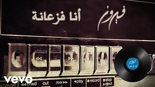 تحميل اغاني Fairuz فيروز - Ana Fazaani أنا فزعانة (Lyric Video) MP3