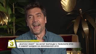 Хавиер Бардем ексклузивно за Канал 3 - за страстта, скуката и най-новия си филм