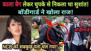 Sushant Singh Rajput case bodyguard reveals Sushant's visit to unknown place | NCB | NOOK POST