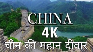 The Great Wall of China in 4k - DJI Phantom 4 #china #greatwallofchina