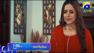 Drama Serial Bechari Qudsia Episode 12   Bechari Qudsia Episode 12   Har Pal Geo   Bechari Qudsia