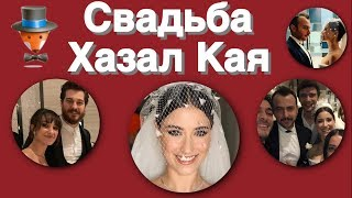 Свадьба Хазал Кая -  танцуют ВСЕ!