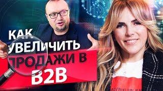 Как увеличить B2B продажи? Базовые принципы построения скриптов продаж от Евгения Колотилова.