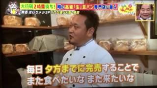 生食パン②