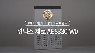 위닉스 제로 AES330-W0 (일반구매)_동영상_이미지