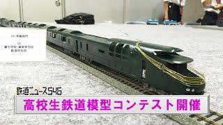 高校生鉄道模型コンテスト 開催【鉄道ニュース546】