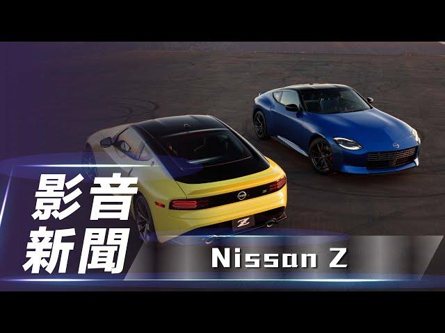 【影音新聞】Nissan Z 搭載 3.0 V6 雙渦輪引擎 大改款正式登場!【7Car小七車觀點】