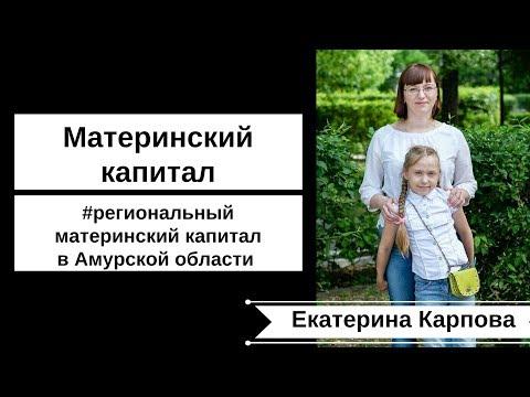 Региональный материнский капитал в Амурской области | Материнский капитал