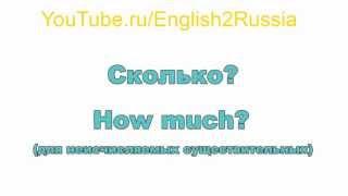 Видео уроки английского языка: вопросительные слова