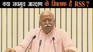 आरक्षण पर Mohan Bhagwat के बयान पर क्यों मचा है महासंग्राम