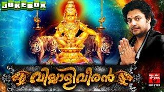 Latest Ayyappa Devotional Songs Malayalam 2016 # വില്ലാളിവീരൻ # Hindu Devotional Songs Malayalam