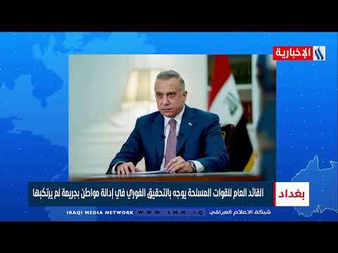 شاهد بالفيديو.. لقاء الرئيس صالح وبايدن..قضية علي الذي أدين بجريمة لم يرتكبها وملفات أخرى في نشرة المنتصف