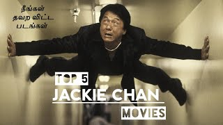 Top - 5 Jackie Chan Movies | Only Tamil Dubbed | Download LINK in Description