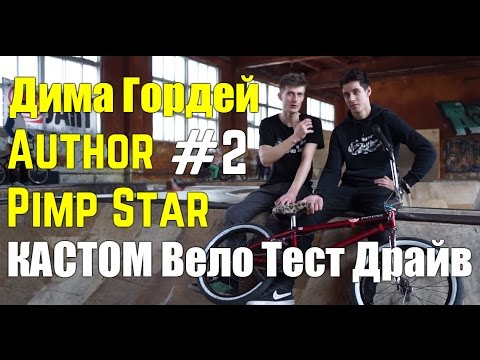 Антон Степанов - КАСТОМ Вело Тест Драйв Дима Гордей и Author Pimp Star