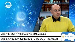კვირის ასტროლოგიური პროგნოზი მიხეილ ცაგარელისაგან /25.01.21 - 31.01.21
