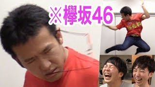不協和音マックスむらいverが激しすぎて腹筋崩壊wwwwwwww欅坂46