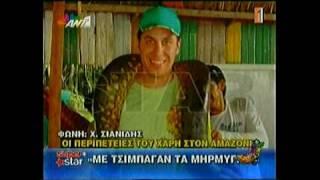 Από το 1.30 κυρίως ο Χάρης Σιανίδης με τα ανακόντα είναι απόλαυση. (από Hank, 18/06/09)