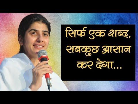 सिर्फ एक शब्द, सबकुछ आसान कर देगा... Bk Shivani | Brahma Kumaris (видео)