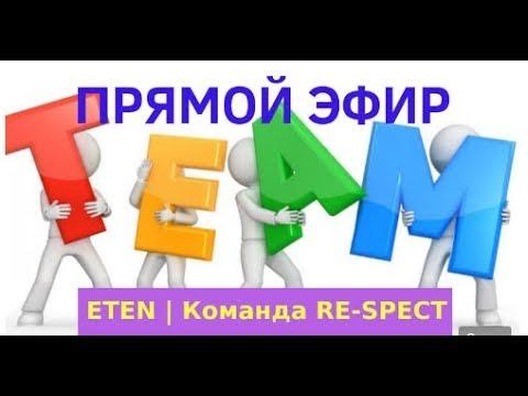 📢Hoвoсти ETEN oт Koмaнды RE–SPECT!📢