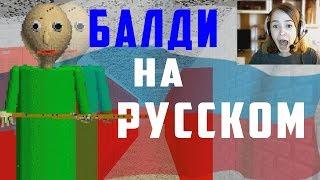 БАЛДИ  на РУССКОМ/ BALDI