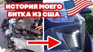 Вся правда про тачку из США - история моего Hyundai IONIQ Hybrid