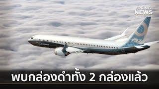 พบกล่องดำเครื่องบินเอธิโอเปียน แอร์ไลน์ส อีที 302 แล้ว | 12 มี.ค. 62 | ตามข่าวเที่ยง