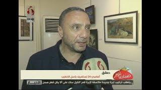 دمشق | أماسي 24 تستضيف باسل الخطيب  |  ريم سليمان