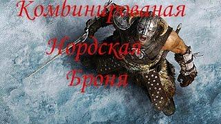 Skyrim:мод на броню комбинированная нордская броня