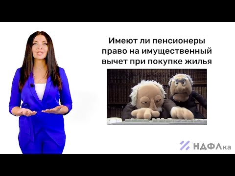 Налоговый вычет для пенсионера. Рассказывает НДФЛка.ру