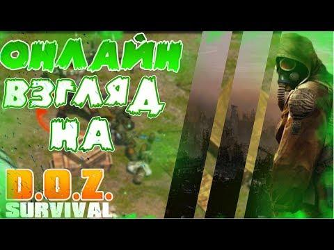 DOZ #1 / Dawn of Zombies: Survival / Рассвет зомби: выживание с Mazda Play роблокс