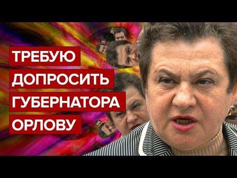 Требую допросить губернатора Орлову (видео)