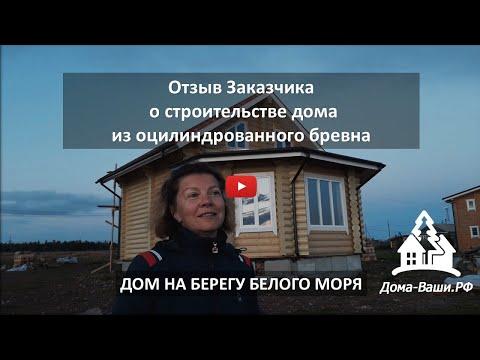 Дом-Мечта!!! Отзыв о строительстве дома из оцилиндрованного бревна в Мурманской области.