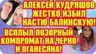 Дом 2 Свежие Новости ♡ 27 октября 2019. Эфир (2.11.2019).