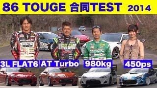 《ENG-Sub》峠最強伝説 トヨタ86合同テスト!!【Best MOTORing】2014