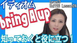 イディオム英語Level3/Unit26/Lesson2A[#173]