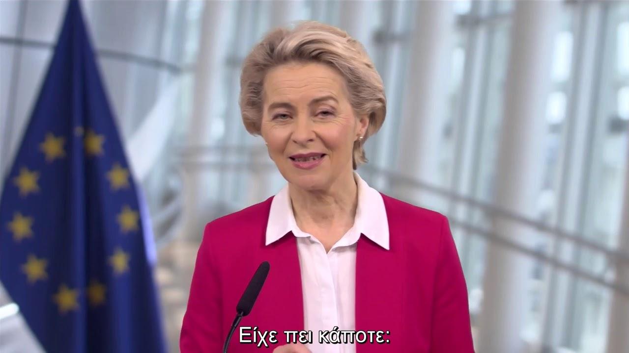 Βραβείο Carlowitz | Πρόεδρος της ΕΕ κ. Ούρσουλα φον ντερ Λάιεν