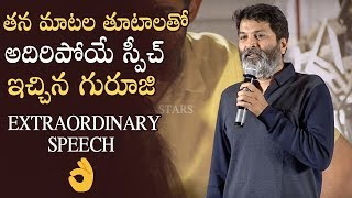 Director Trivikram Extraordinary Speech About Aravinda Sametha Movie | Manastars