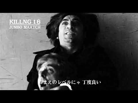 KILLING 16 / JUMBO MAATCH
