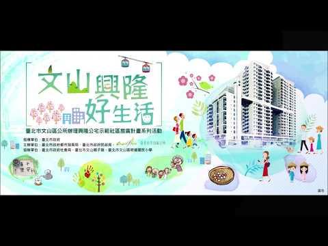 107年度「興隆公宅」示範社區推廣行銷系列活動成果
