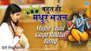Mujhe Chad Gaya Radha Rang Devi Chitralekhaji