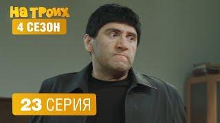 На троих - 4 сезон 23 серия | ЮМОР ICTV