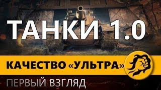 """ТАНКИ 1.0 В КАЧЕСТВЕ """"УЛЬТРА"""" ПЕРВЫЙ ВЗГЛЯД"""