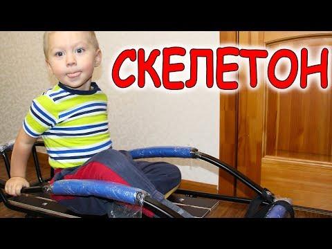 Санки СКЕЛЕТОН для Семена Семеновича от крестного!