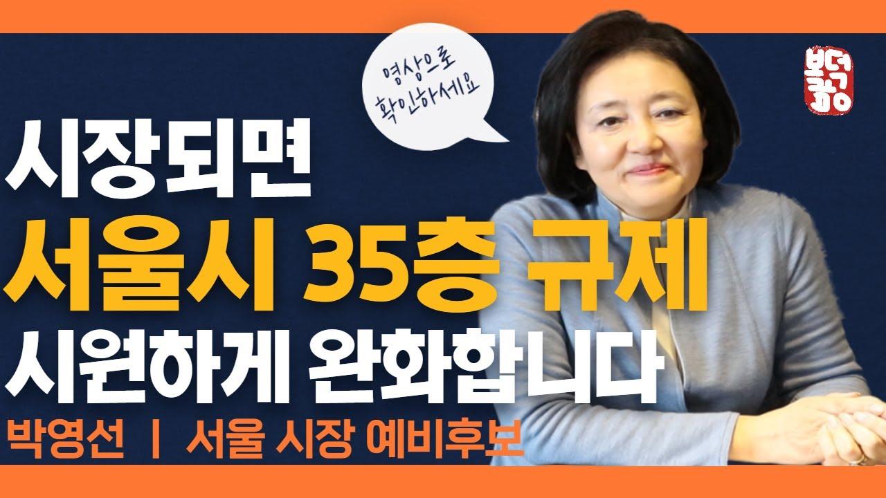 """박영선 """"35층 규제풀고 강남재건축 추진하겠습니다"""""""