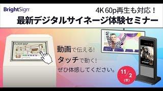 4K 60p再生も対応! 最新デジタルサイネージ体験セミナー