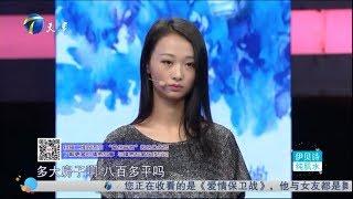 《爱情保卫战》20190604 女子一月5次美甲惹怒男朋友 【综艺风向标】
