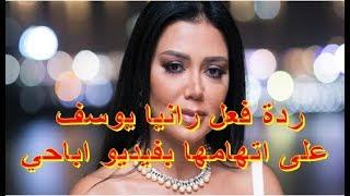 ردة فعل رانيا يوسف على اتهامها بفيديو اباحي