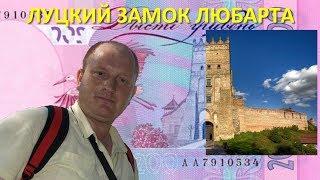 Луцкий Замок Любарта | Lutsk Castle of Lubart