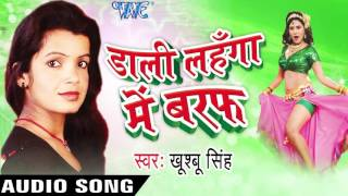 Dali Lahanga Me Baraf Khusboo Singh Audio Jukebox Bhojpuri Songs